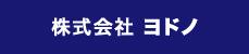 ヨドノ株式会社