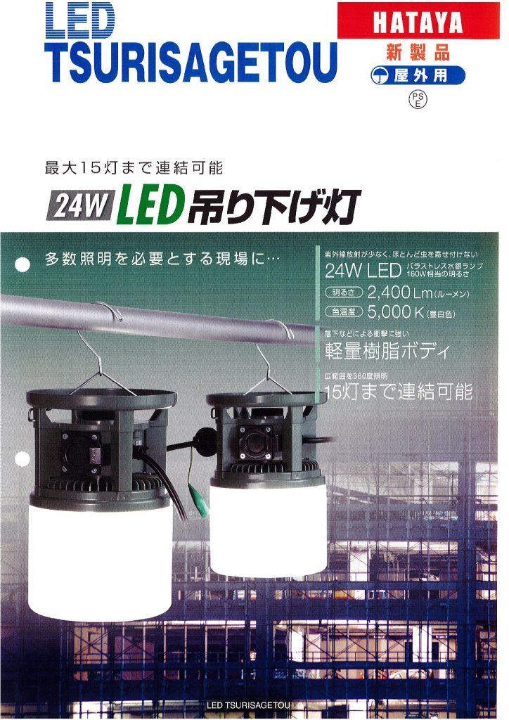 LED吊り下げ灯